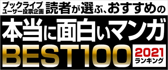 総合電子書籍ストア「ブックライブ(BookLive!)」の読者が選ぶ、本当に面白いマンガベスト100ランキングが決定!