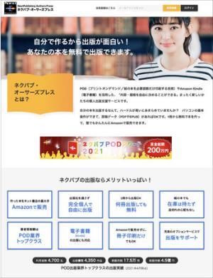 個人向けPOD・電子書籍出版販売支援サービス「ネクパブ・オーサーズプレス」が独自ブランドで出版できるプロ向け会員制度を新設