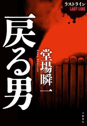 堂場瞬一さん『ラストライン』シリーズの前日譚となる書き下ろし短編「戻る男」がApple Booksで無料独占配信!