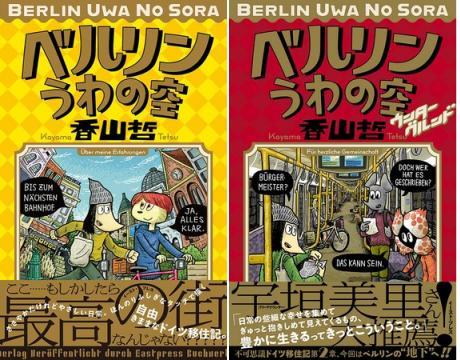 『ベルリンうわの空』の制作背景に迫るオンライントークイベントが開催!