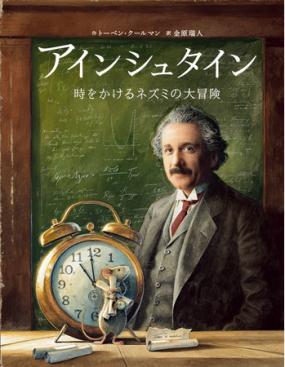 『アインシュタイン 時をかけるネズミの大冒険』(作:トーベン・クールマンさん/訳:金原瑞人さん)