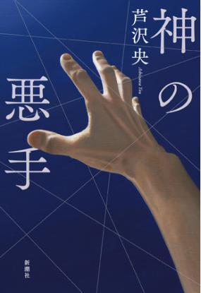芦沢央さん著『神の悪手』(新潮社)