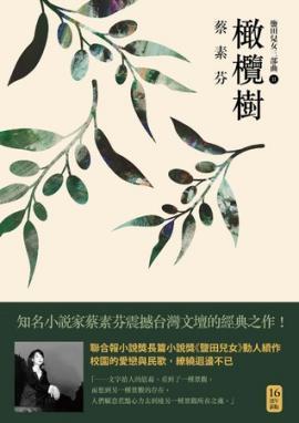 蔡素芬さんの代表作_橄欖樹『オリーブの樹』