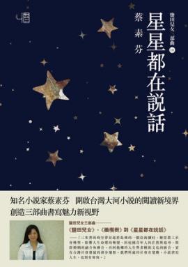 蔡素芬さんの代表作_星星都在說話『おしゃべりな星たち』(仮題)