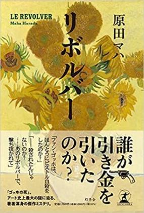原田マハさん著『リボルバー』