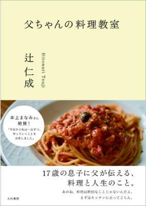 辻仁成さん著『父ちゃんの料理教室』