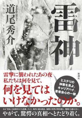 道尾秀介さん著『雷神』