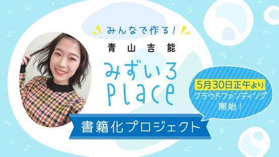 みんなで作ろう!青山吉能『みずいろPlace』書籍化プロジェクトがはじまる!
