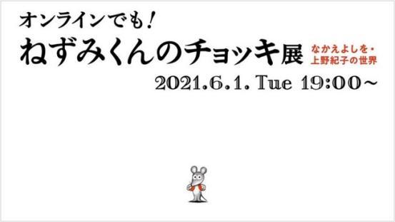 誕生45周年記念!「ねずみくんのチョッキ展 なかえよしを・上野紀子の世界」が銀座で開催 オンライン展覧会(ライブ配信)も