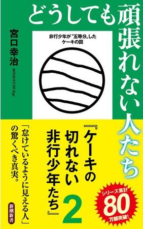 宮口幸治さん著『どうしても頑張れない人たち ケーキの切れない非行少年たち2』