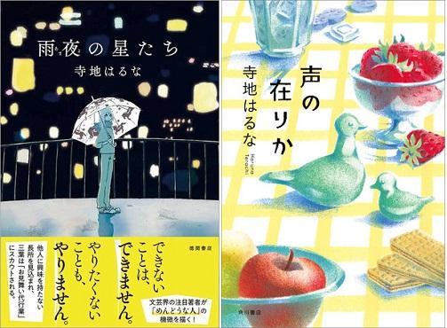 寺地はるなさん新刊『声の在りか』『雨夜の星たち』が5月・6月連続刊行