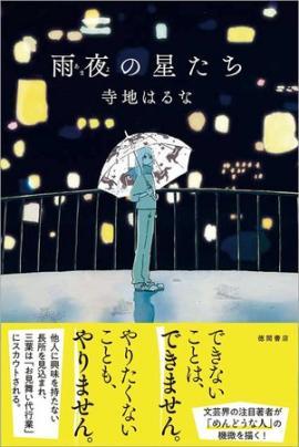 寺地はるなさん著『雨夜の星たち』(徳間書店)