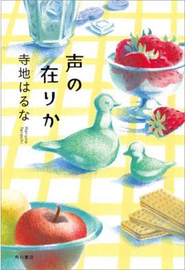 寺地はるなさん著『声の在りか』(KADOKAWA)
