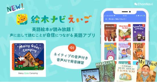 絵本ナビが英語学習アプリ「絵本ナビえいご」をリリース