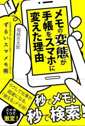 堀越吉太郎さん著『メモの変態が手帳をスマホに変えた理由』