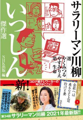 『サラリーマン川柳 いっしん傑作選』(選:やくみつるさん・やすみりえさん・第一生命/編:NHK出版)
