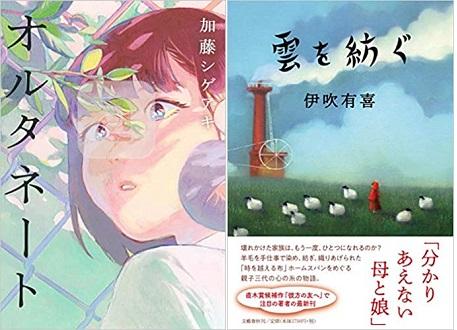 第8回高校生直木賞が決定!