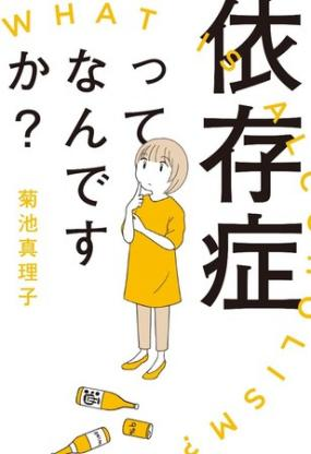 菊池真理子さん著『依存症ってなんですか?』