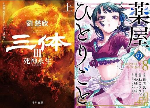 「honto」週間ストア別ランキング発表(2021年5月23日~5月29日) 『三体 3 死神永生』上下巻が総合1位・2位を独占