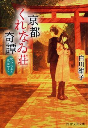 白川紺子さん著『京都くれなゐ荘奇譚――呪われよと恋は言う』