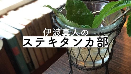 歌人・伊波真人さんが短歌サークル「ステキタンカ部」をスタート!