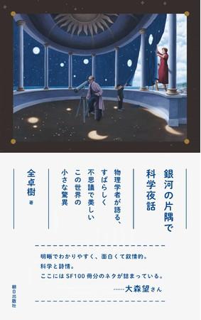 全卓樹さん×山本貴光さん×吉川浩満さん「この世界の小さな驚異について──人文的、あまりに人文的な科学夜話」開催