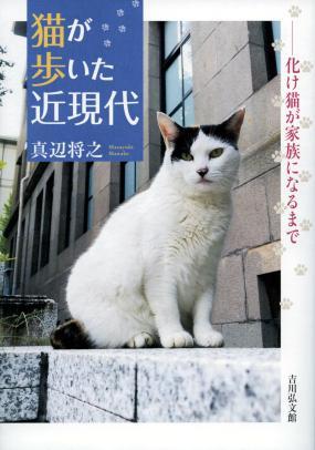 真辺将之さん著『猫が歩いた近現代―化け猫が家族になるまで―』