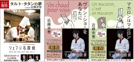 近藤史恵さん「シェフは名探偵」原作本がドラマメインビジュアルスチール帯をつけて出荷!