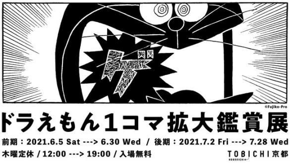 「ドラえもん1コマ拡大鑑賞展」が京都で巡回開催!