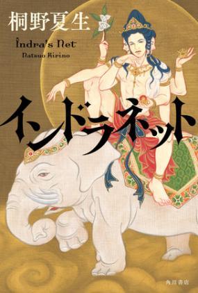 桐野夏生さん著『インドラネット』