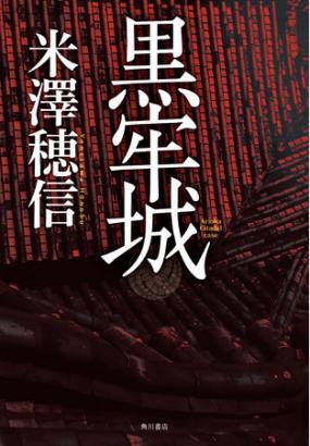 米澤穂信さん著『黒牢城』(KADOKAWA)