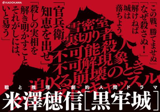 米澤穂信さん著『黒牢城』書店用パネル