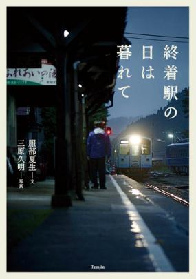 服部夏生さん・三原久明さん著『終着駅の日は暮れて』
