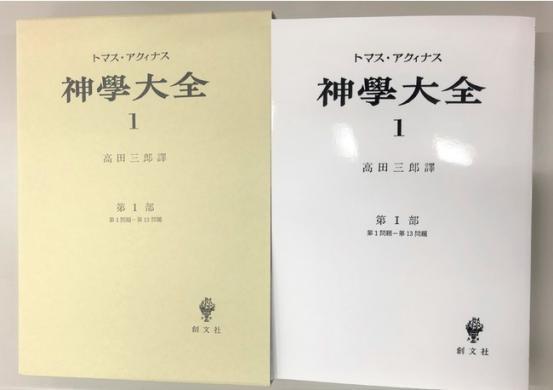 左が底本 右が「創文社オンデマンド叢書」版