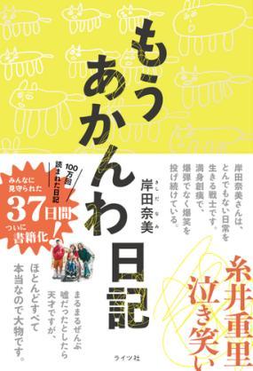 岸田奈美さん著『もうあかんわ日記』