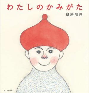 樋勝朋巳さん著『わたしのかみがた』