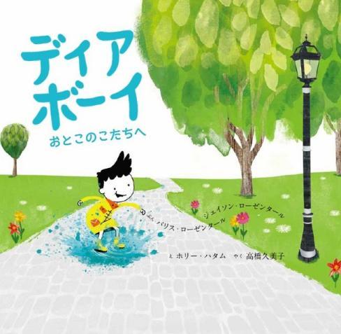 高橋久美子さん翻訳絵本『ディア ボーイ おとこのこたちへ』が刊行