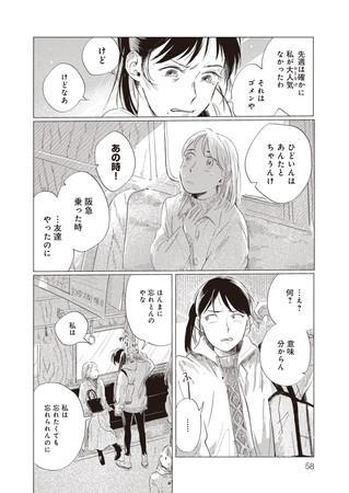 『阪急タイムマシン』より