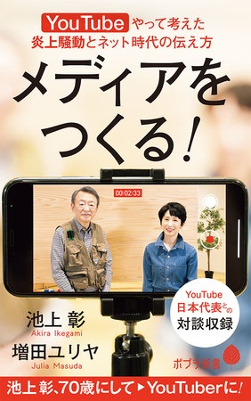 池上彰さん&増田ユリヤさん著『メディアをつくる! YouTubeやって考えた炎上騒動とネット時代の伝え方』