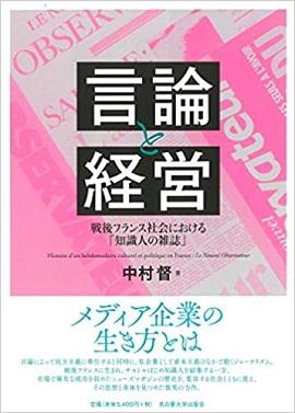 第38回(2021年度)渋沢・クローデル賞(日本側)が決定!