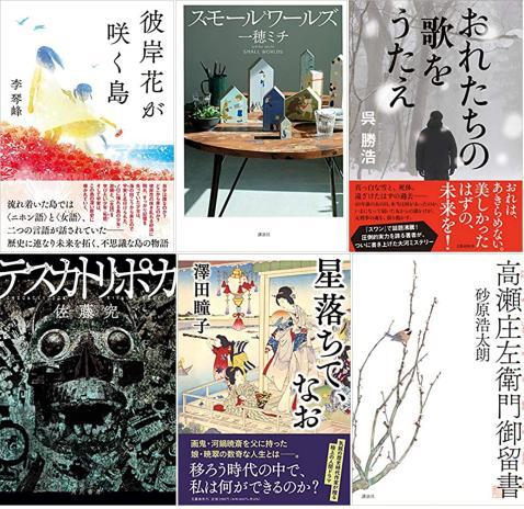 第165回芥川賞&直木賞の候補作が決定!