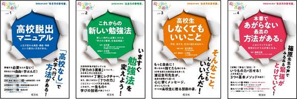 悩める高校生のための生き方の参考書「飛び出せ高校生!」シリーズが4冊一挙刊行!