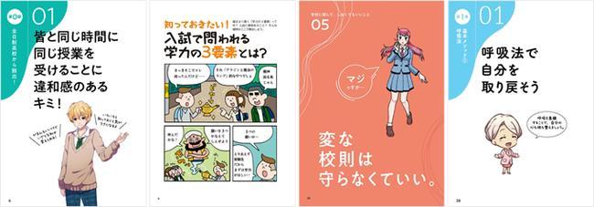 左から順に、「(1)高校脱出マニュアル」「(2)これからの新しい勉強法」「(3)高校生しなくてもいいこと」「(4)本番であがらない最高の方法がある。」紙面イメージ