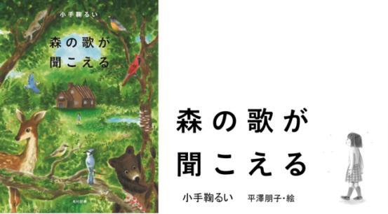小手鞠るいさんが『飛ぶ教室』の人気連載を単行本化した『森の歌が聞こえる』(絵:平澤朋子さん)を刊行