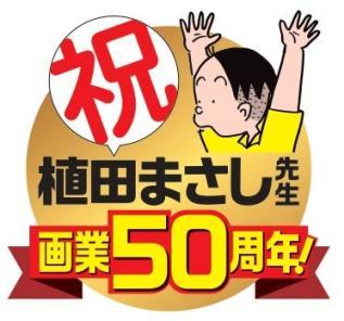 『かりあげクン』植田まさしさん画業50周年記念!プレゼントキャンペーンを開催