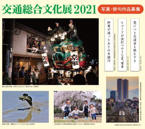 「交通総合文化展2021」で<伝えたい!日本の魅力>写真・俳句作品を大募集!