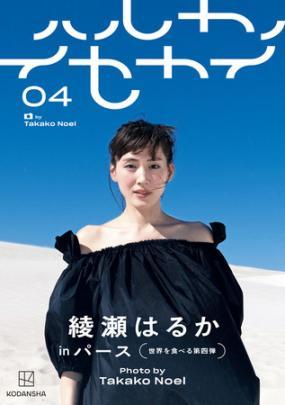 綾瀬はるかさんが「世界を食べつくす」写真集「ハルカノイセカイ」シリーズ第4弾