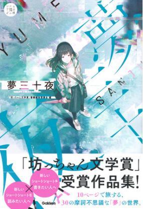 「坊っちゃん文学賞」受賞作品集『夢三十夜』