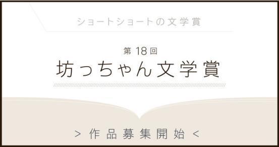 「第18回 坊っちゃん文学賞」がショートショートを公募
