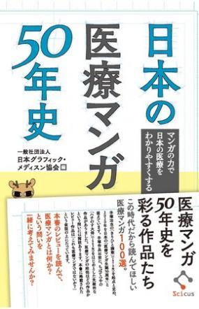 『日本の医療マンガ50年史 -マンガの力で日本の医療をわかりやすくする-』